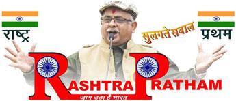 Rashrapratham