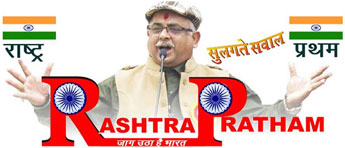 Rashtra Pratham